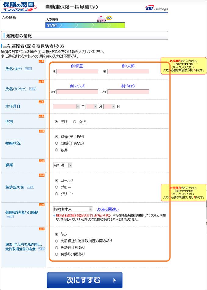 a00025_保険の窓口インズウェブで一括見積を試す_05