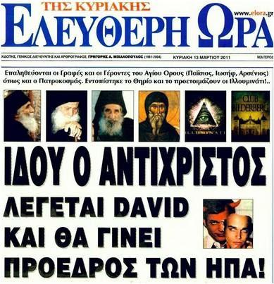 http://www.lifo.gr/uploads/image/317541/Screenshot_5_5.jpg