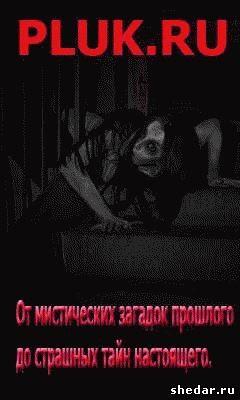 Блог о мистическом и паранормальном