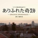 『ありふれた奇跡』オリジナル・サウンドトラック