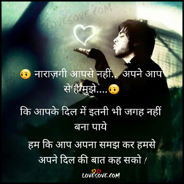 Sad Quotes About Love And Pain Images In Hindi Database Of Emoji
