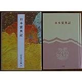 日本の古典―完訳〈8〉日本霊異記