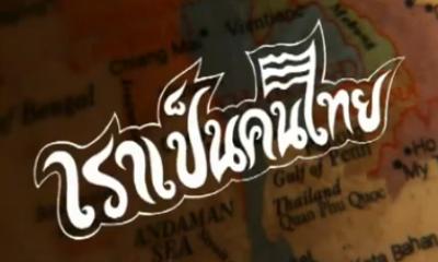 เราเป็นคนไทย