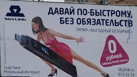 Самая пошлая реклама