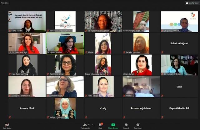 جمعية سيدات الأعمال البحرينية تنظم مؤتمراً دولياً افتراضيا بمشاركة أكثر من 20 دولة