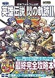 日本ファルコム公式 英雄伝説 閃の軌跡II ザ・コンプリートガイド