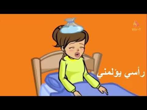 Ra'si Yulimuni (رأسي يؤلمني) - VArTekellem
