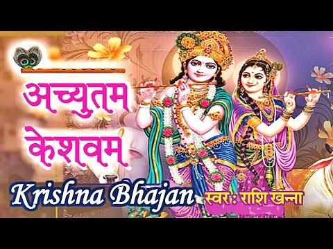 अच्युतम केशवम ||  Achyutam Keshavam By Rashi Khanna || Krishna Bhajan In...
