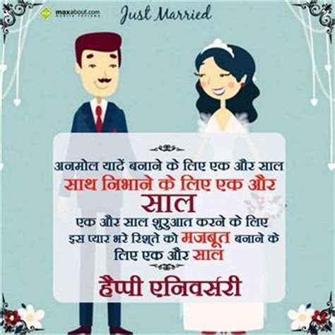 Wishes On 25th Wedding Anniversary In Hindi   Unique