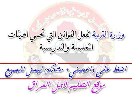 وزارة التربية تفعل القوانين التي تحمي الهيئات التعليمية والتدريسية