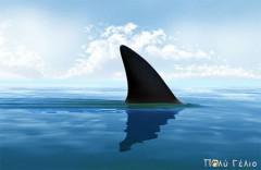 Ανέκδοτο: Μπαμπάς καρχαρίας προς γιό