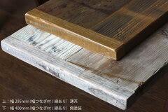 OLD ASHIBA(足場板古材)フリー板(幅つなぎ材)厚35mm×幅400mm(2枚あわせ)×長さ1210~1300mm 無塗装