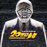 映画「20世紀少年」オリジナル・サウンドトラック