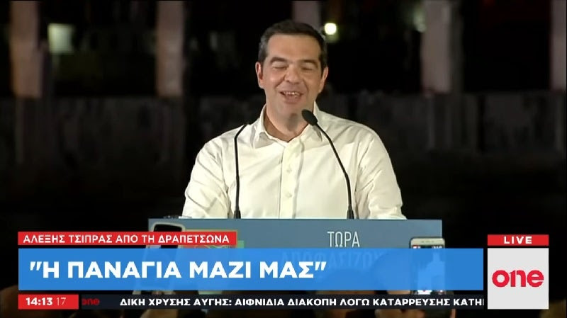 tsipras-panagia