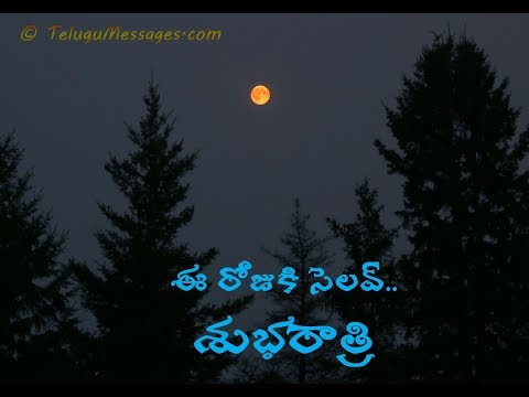 Family Quotes Good Night Wishes In Telugu For 2018 Good Night