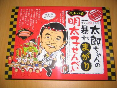 政治家菓子シリーズ麻生太郎のまがりせんべい 食べたいものメモ帳