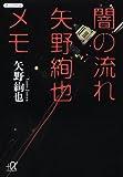闇の流れ 矢野絢也メモ (講談社プラスアルファ文庫)