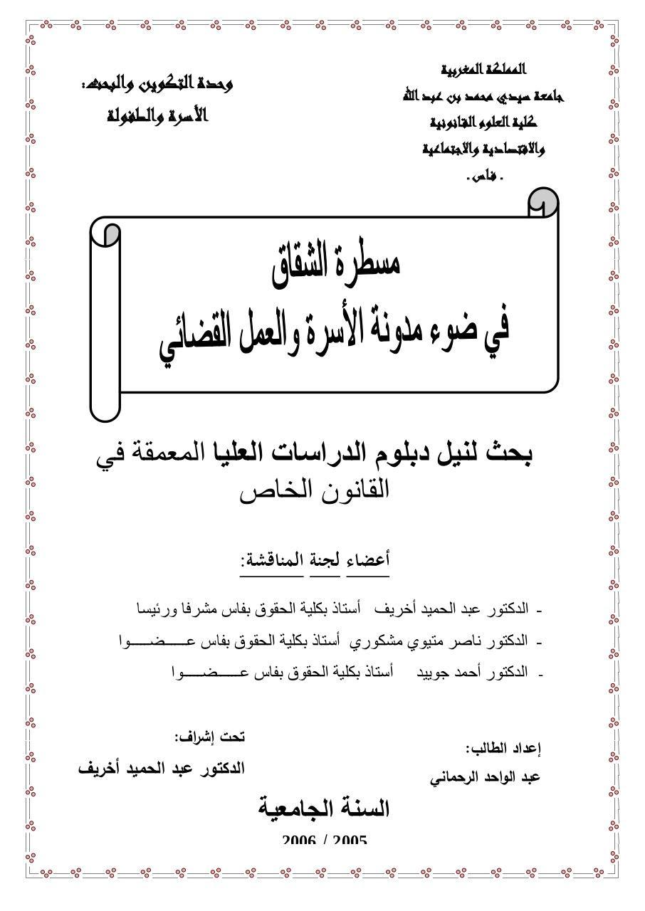 Photo of مسطرة الشقاق في ضوء مدونة الاسرة والعمل القضائي pdf