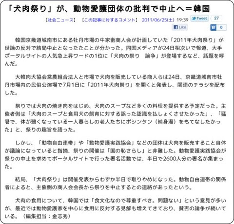 http://news.searchina.ne.jp/disp.cgi?y=2011&d=0625&f=national_0625_179.shtml