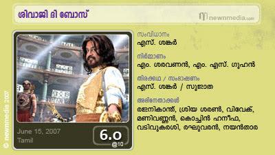 Sivaji, Rajnikanth, Rajni Kanth, Sreya, Shriya, Sriya Saran, Tamil, Film, Review, Movie, Cinema, Vivek, June Release, Sivaji the Boss