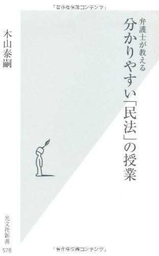 木山泰嗣『弁護士が教える分かりやすい「民法」の授業』