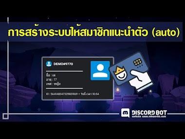 การทำระบบแนะนำตัวบน Discord โดยใช้บอท Aria (แบบออโต้)
