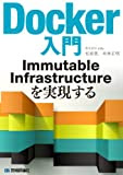 Docker入門 Immutable Infrastructureを実現する