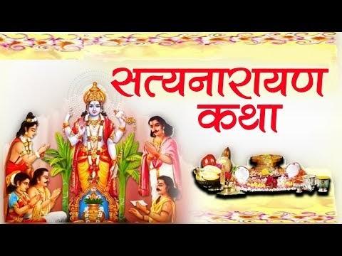 ये 7 आशीर्वाद मिलते हैं सत्यनारायण कथा से || 7 blessings from Satyanaray...