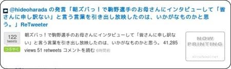 http://tweetbuzz.jp/entry/37581855/retweeter.unicco.in/retweets/hideoharada/aa8c00606c79a30a