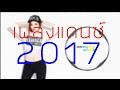 เพลงแดนซ์ มันๆ ปี 2017 - Stay With Me Tonight [SMC REMIX][DJ-THAILAND.COM]