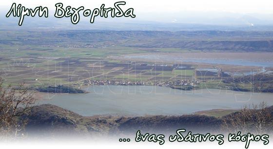 Αποτέλεσμα εικόνας για Λίμνη Βεγορίτιδα