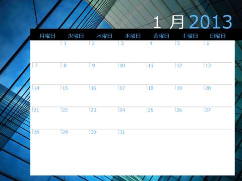 無料ダウンロードの2013年年間カレンダー Excelエクセルと