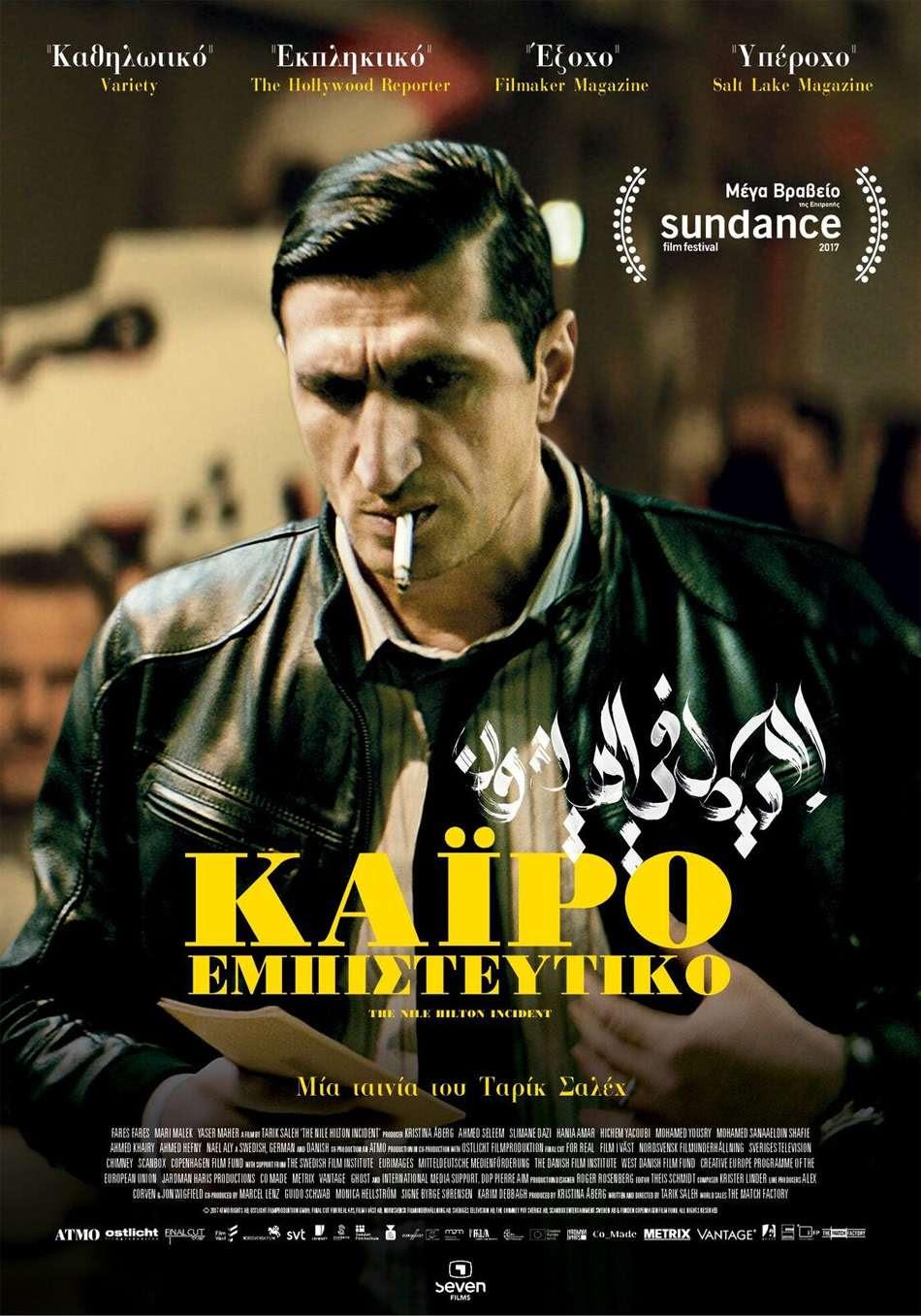Κάιρο Εμπιστευτικό (The Nile Hilton Incident) Poster Πόστερ