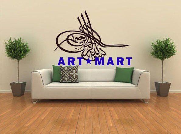 Wholesale Wall Stickers - Buy Islamic Wall Art For Muslim Arabic ...