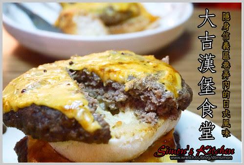 大吉漢堡食堂00.jpg