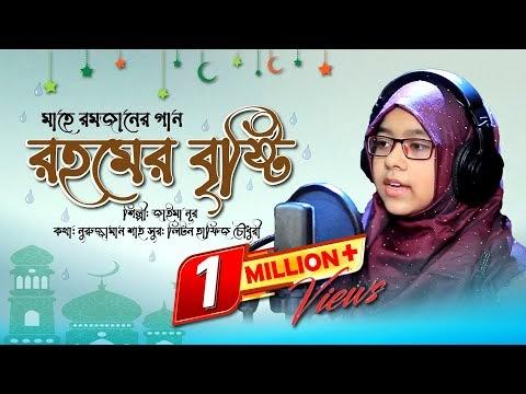 Rohomer Brishty Gojol Mp3 Jaima Noor