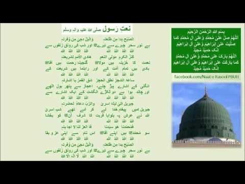 Allah Hu Allah Hu Lyrics Waheed Zafar Qasmi