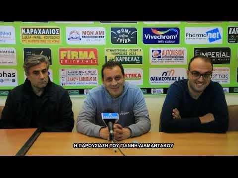 Η παρουσίαση του νέου προπονητή του ΑΟ Αγρινίου Γιάννη Διαμαντάκου
