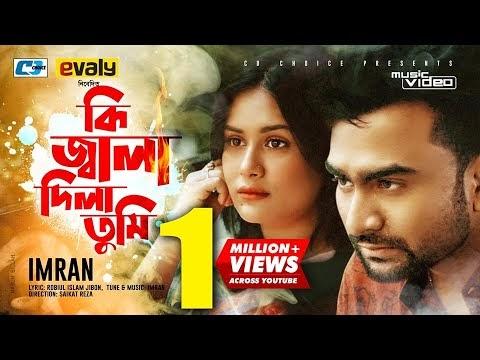 Ki Jala Dila Tumi Lyrics (কি জ্বালা দিলা তুমি) Imran Mahmudul New Song 2020