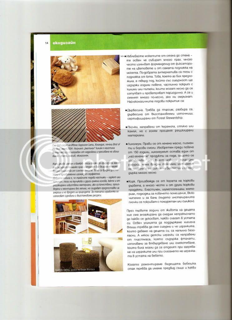 Ecodesign for children 3