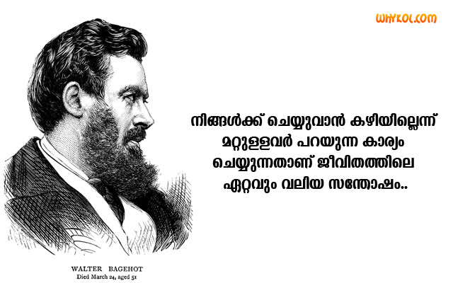 Malayalam Inspirational Life Quotes