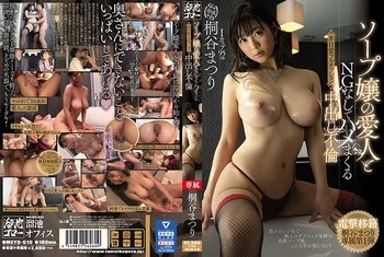 MEYD-610 Mistress Soap Lady And Extraordinary Full Option Cum Shot Affair Without NG Affair Kiritani Festival