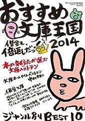 おすすめ文庫王国2014 (本の雑誌増刊)