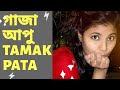 Nishir Kona (গাজা আপু) Facebook | Celebrity ( রহস্য ফাঁস দেখুন ) | Monir...