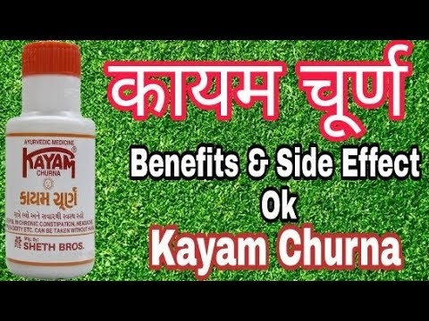 Kayam Churna: Ingredients, Indications, Dosages, Side Effects, Precautions,