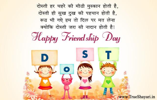 Happy Friendship Day Images 2018 Wishes Greetings Hd Dosti Wallpaper
