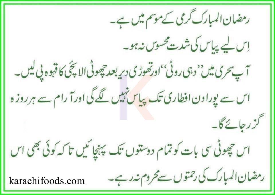 Ramadan Fasting Tips  Health Tips kfoods.com