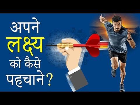 अपने लक्ष्य को कैसे पहचाने | How to find your goal by gvg motivation in hindi