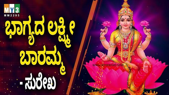 Bhagyada Lakshmi Baramma lyrics - Kannada Devotional Song
