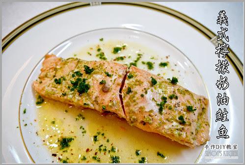 義式檸檬奶油鮭魚00.jpg